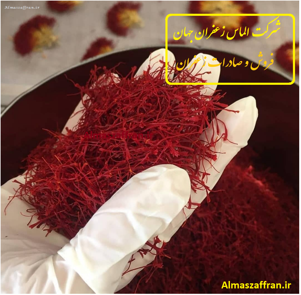 sale-price-of-saffron-and-daily-price-of-saffron