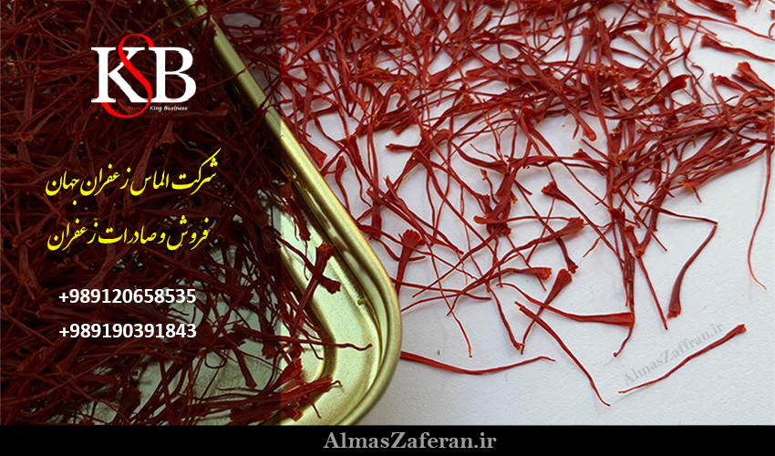 قیمت زعفران در خرم آباد چند است؟