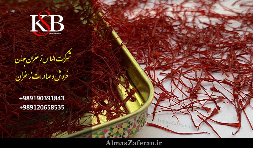 قیمت خرید زعفران در ایران و اتریش