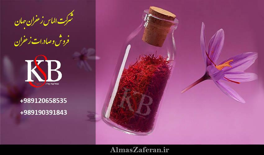 قیمت خرید هر کیلو زعفران صادراتی