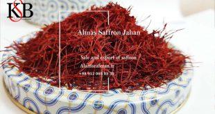 قیمت خرید زعفران در 20 آبان