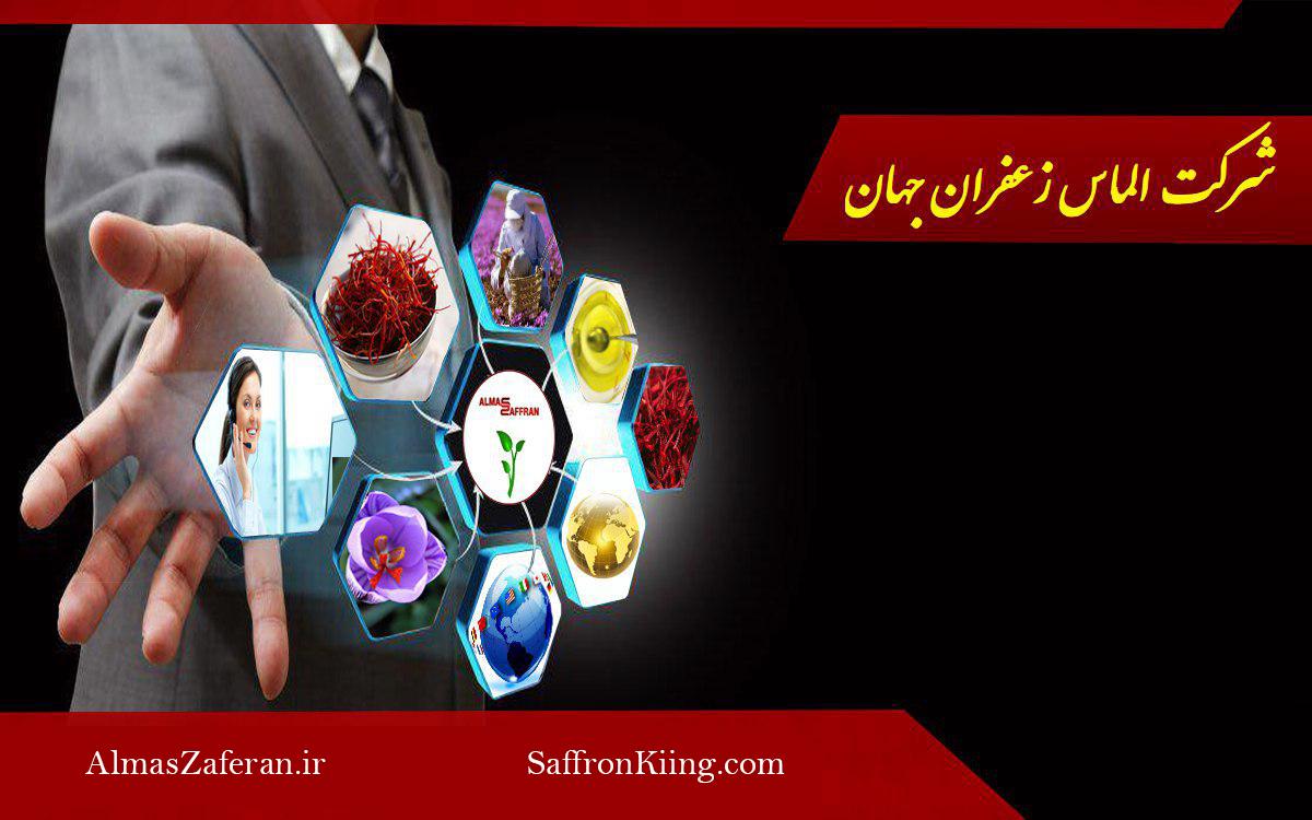 خرید زعفران عمده برای صادرات