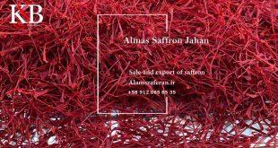 قیمت بهترین زعفران صادراتی در بازار زعفران