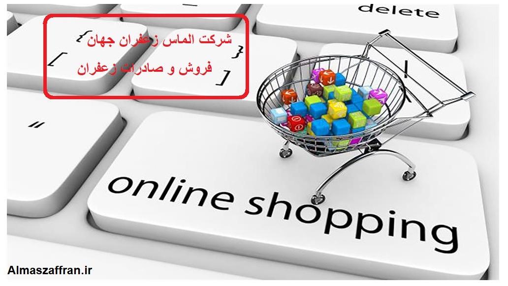 فروش آنلاین زعفران قاینات