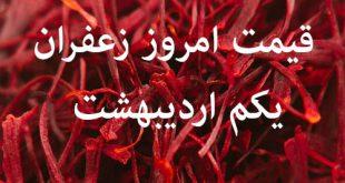 قیمت روز خرید زعفران در 1 اردیبهشت