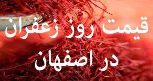 قیمت روز زعفران در اصفهان