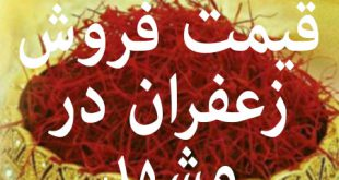 فروش زعفران در مشهد و قیمت زعفران