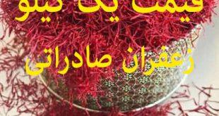قیمت یک کیلو زعفران صادراتی اصل