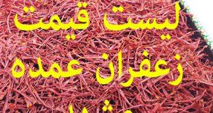 لیست قیمت زعفران عمده مشهد