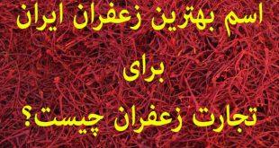 اسم بهترین زعفران ایران