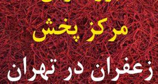 بزرگترین مرکز پخش زعفران در تهران