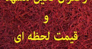 زعفران نگین مشهد و قیمت لحظه ای زعفران