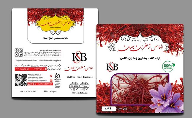 قیمت زعفران امروز مثقالی