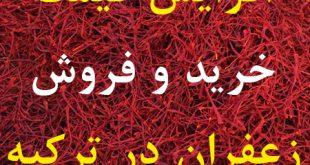 قیمت زعفران در ترکیه و صادرات زعفران فله