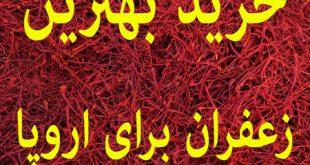 خرید زعفران با کیفیت برای بازار اروپا