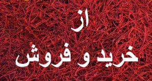 قیمت خرید و فروش زعفران در لرستان