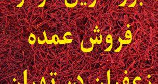 بزرگترین مرکز فروش عمده زعفران در تهران