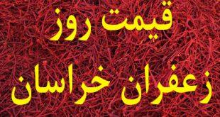 قیمت روز زعفران خراسان