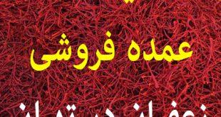 قیمت عمده فروشی زعفران در تهران