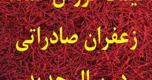 قیمت فروش عمده زعفران صادراتی در سال جدید